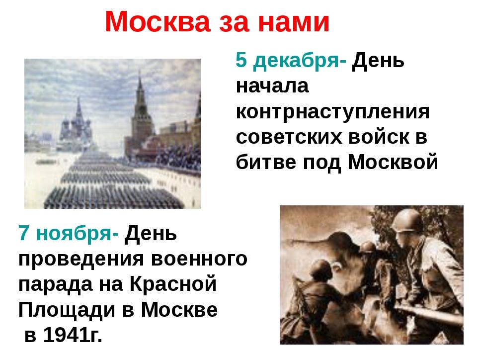 Москва за нами 7 ноября- День проведения военного парада на Красной Площади в...