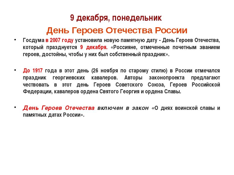 9 декабря, понедельник День Героев Отечества России Госдума в 2007 году уста...