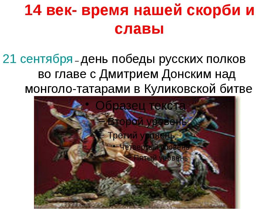 14 век- время нашей скорби и славы 21 сентября – день победы русских полков в...