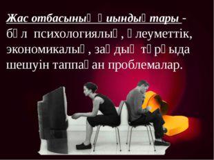 Жас отбасының қиындықтары - бұл психологиялық, әлеуметтік, экономикалық, заңд