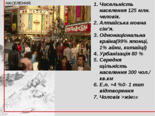 Чисельність населення 125 млн. человік. Алтайська мовна сім'я. Однонаціональн
