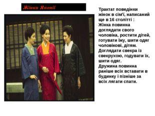 Жінки Японії. Трактат поведінки жінок в сім'ї, написаний ще в 16 столітті : Ж