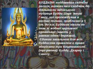 БУДДиЗМ- найдавніша світова релігія, витоки якої сходять до діяльності індійс