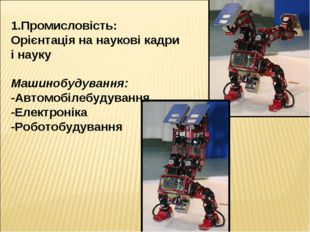 1.Промисловість: Орієнтація на наукові кадри і науку Машинобудування: -Автомо