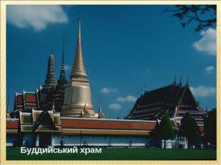 НАСЕЛЕНИЕ. НАСЕЛЕНИЕ. НАСЕЛЕНИЕ. Буддийський храм