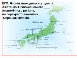 . ЕГП. Японія знаходиться у центрі Азіатсько-Тихоокеанського экономічного рег