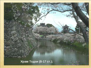Храм Тодзи (8-17 ст.);