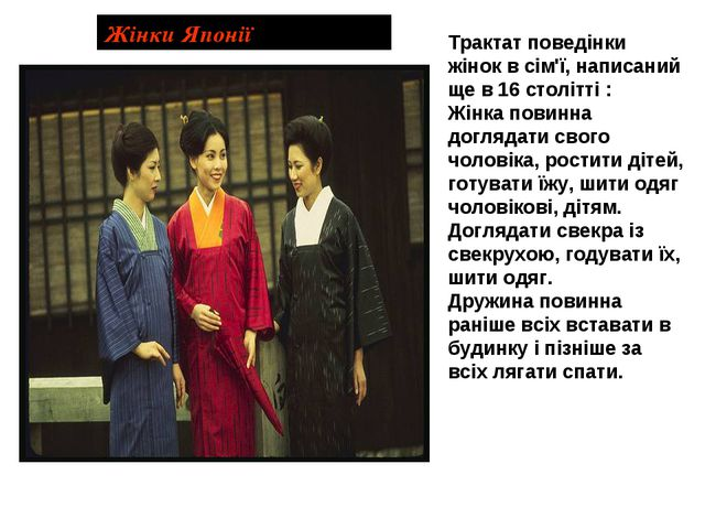 Жінки Японії. Трактат поведінки жінок в сім'ї, написаний ще в 16 столітті : Ж...