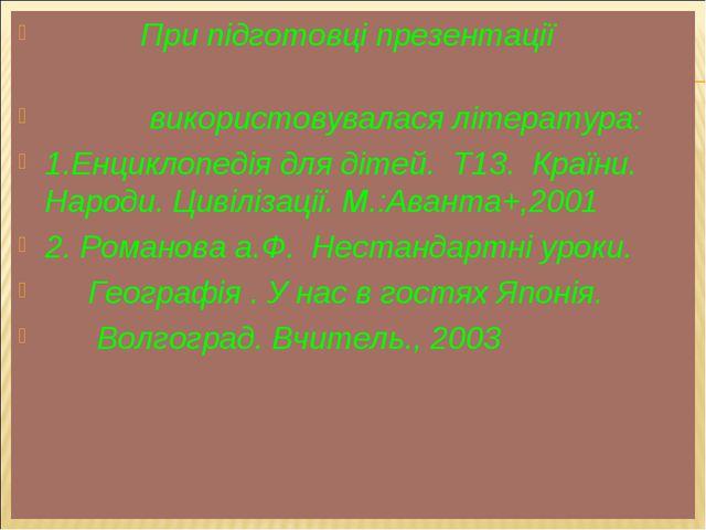 При підготовці презентації використовувалася література: 1.Енциклопедія для...