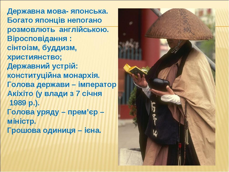 Державна мова- японська. Богато японців непогано розмовлють англійською. Віро...