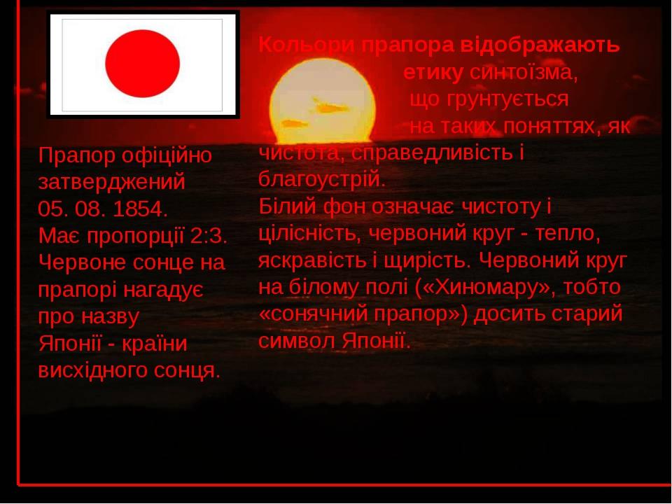 Кольори прапора відображають етику синтоїзма, що грунтується на таких поняття...