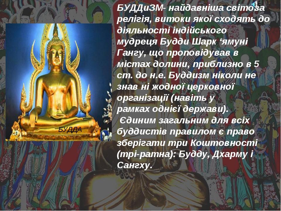 БУДДиЗМ- найдавніша світова релігія, витоки якої сходять до діяльності індійс...