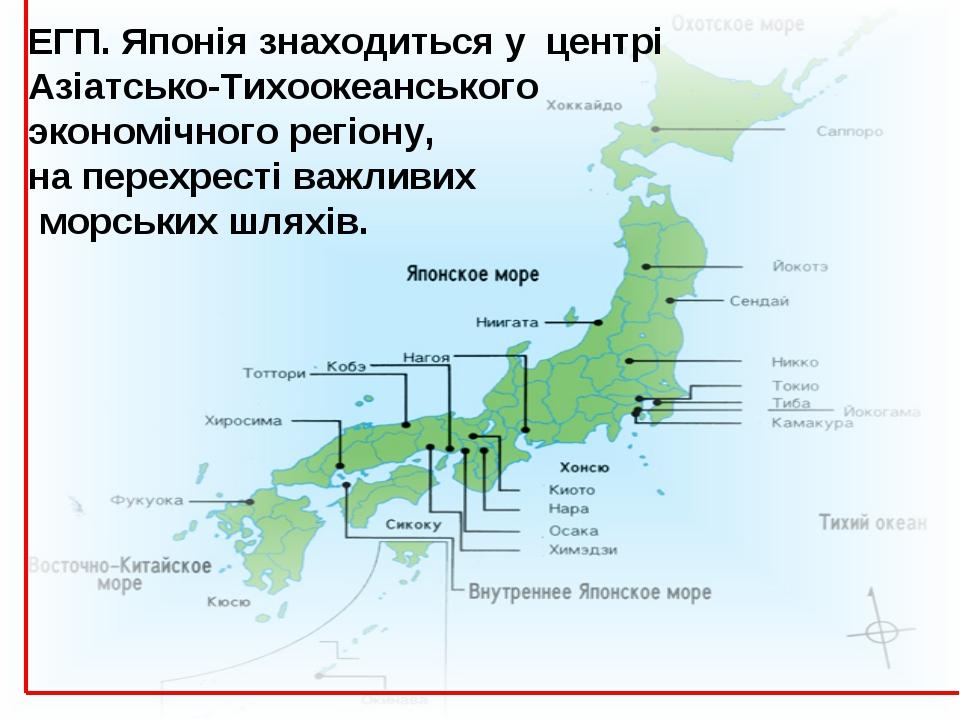 . ЕГП. Японія знаходиться у центрі Азіатсько-Тихоокеанського экономічного рег...