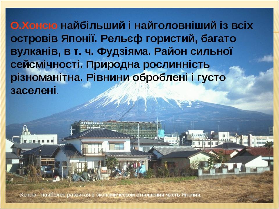 О.Хонсю найбільший і найголовніший із всіх островів Японії. Рельєф гористий,...
