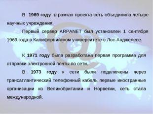 В 1969 году в рамках проекта сеть объединила четыре научных учреждения. Пер