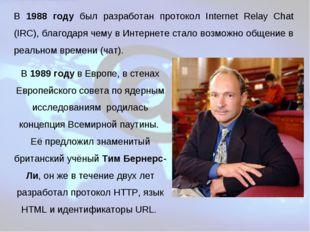 В 1988 году был разработан протокол Internet Relay Chat (IRC), благодаря чему
