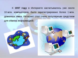 К 1997 году в Интернете насчитывалось уже около 10млн. компьютеров, было за