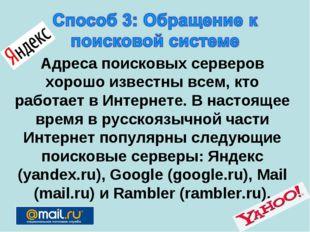 Адреса поисковых серверов хорошо известны всем, кто работает в Интернете. В н