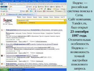Яндекс — российская система поиска в Сети. Сайт компании, Yandex.ru, был откр
