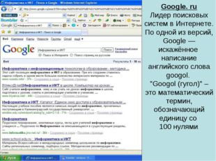 Google. ru Лидер поисковых систем в Интернете. По одной из версий, Google — и