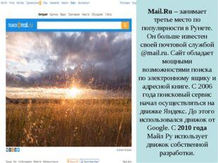 Mail.Ru – занимает третье место по популярности в Рунете. Он больше известен