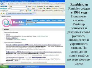 Rambler. ru Rambler создан в 1996 году. Поисковая система Рамблер понимает и
