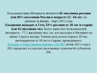 Пользователями Интернета являются82 миллиона россиян или 66% населения Росси