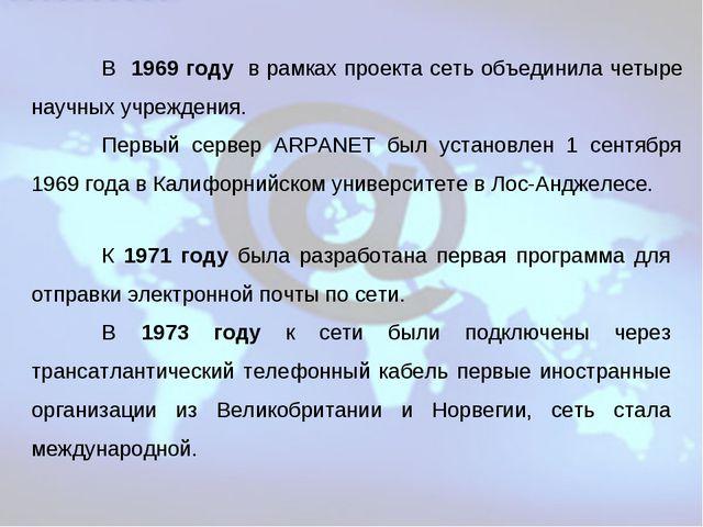 В 1969 году в рамках проекта сеть объединила четыре научных учреждения. Пер...