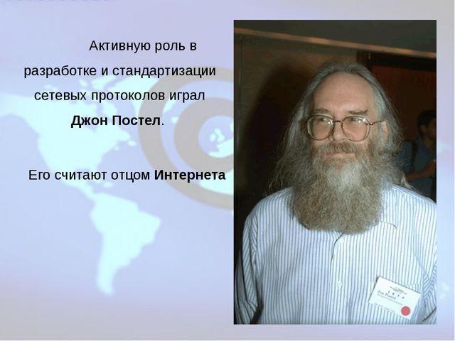Активную роль в разработке и стандартизации сетевых протоколов играл Джон По...