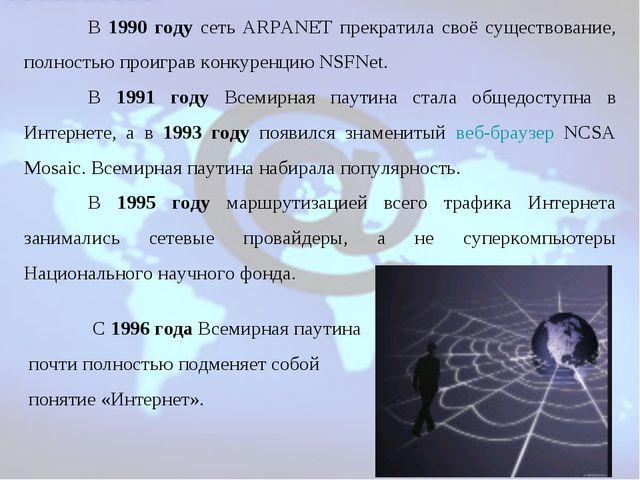 В 1990 году сеть ARPANET прекратила своё существование, полностью проиграв к...