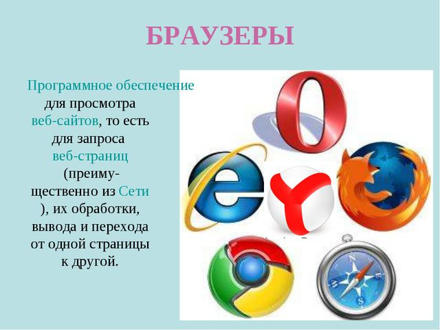 БРАУЗЕРЫ Программное обеспечениедля просмотравеб-сайтов, то есть для запрос...