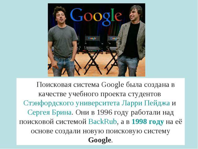Поисковая система Google была создана в качестве учебного проекта студентовС...