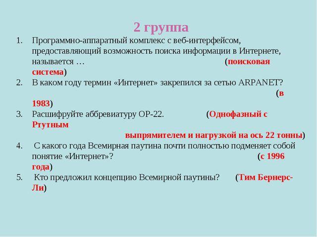 2 группа Программно-аппаратный комплекс с веб-интерфейсом, предоставляющий во...