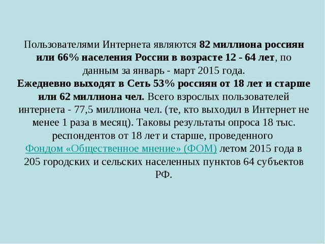 Пользователями Интернета являются82 миллиона россиян или 66% населения Росси...