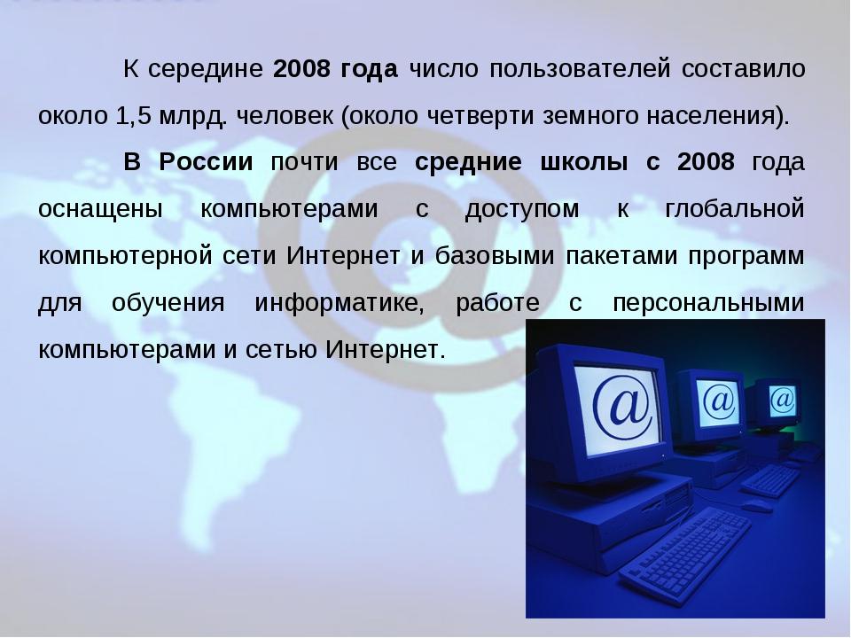 К середине 2008 года число пользователей составило около 1,5млрд. человек (...
