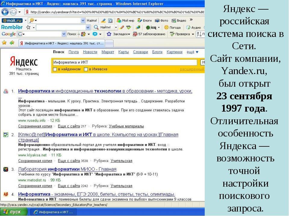 Яндекс — российская система поиска в Сети. Сайт компании, Yandex.ru, был откр...