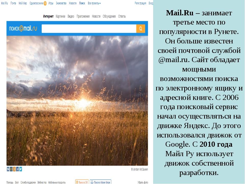 Mail.Ru – занимает третье место по популярности в Рунете. Он больше известен...
