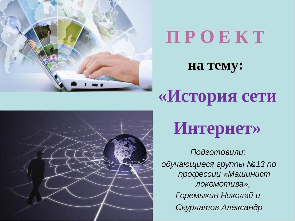 П Р О Е К Т на тему: «История сети Интернет» Подготовили: обучающиеся группы...