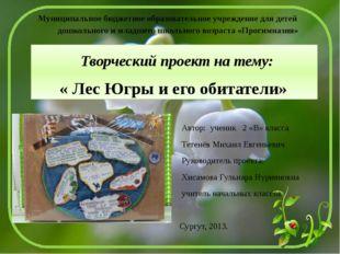 Муниципальное бюджетное образовательное учреждение для детей дошкольного и м