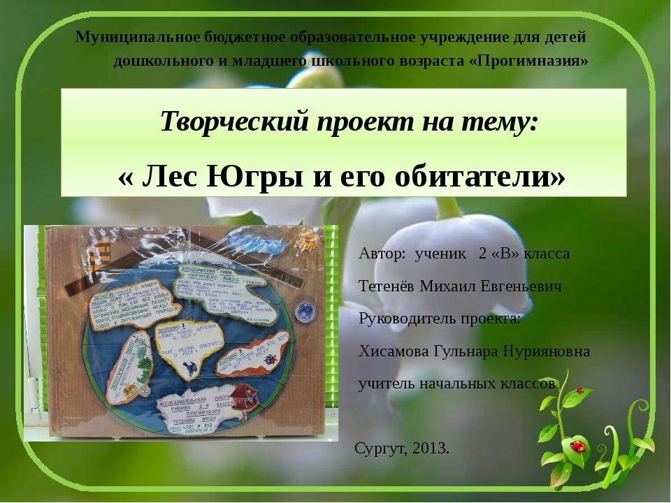 Муниципальное бюджетное образовательное учреждение для детей дошкольного и м...