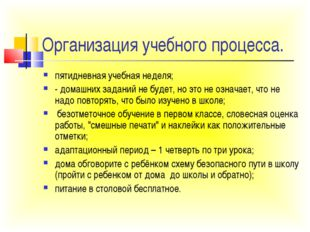 Организация учебного процесса. пятидневная учебная неделя; - домашних заданий