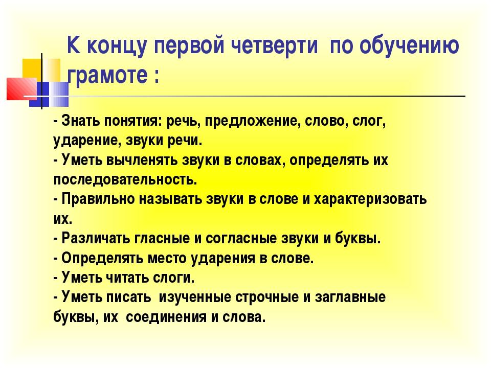 К концу первой четверти по обучению грамоте : - Знать понятия: речь, предложе...