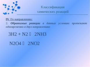 Классификация химических реакций IV. По направлению: 2. Обратимые реакции в д