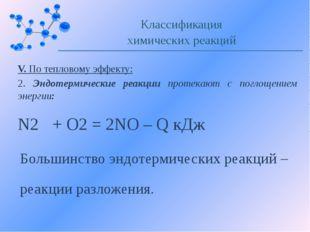 V. По тепловому эффекту: 2. Эндотермические реакции протекают с поглощением э