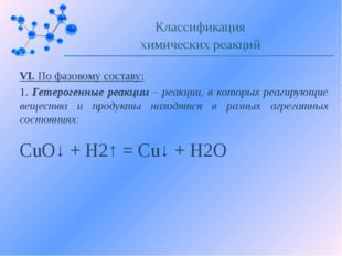 VI. По фазовому составу: 1. Гетерогенные реакции – реакции, в которых реагиру