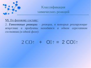 VI. По фазовому составу: 2. Гомогенные реакции – реакции, в которых реагирующ