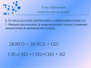 I. По числу и составу реагирующих и образующихся веществ: 2. Реакции разложен
