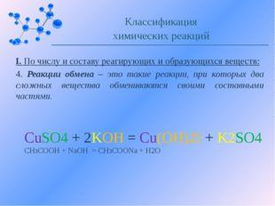 I. По числу и составу реагирующих и образующихся веществ: 4. Реакции обмена –