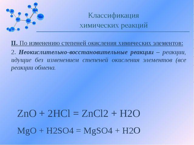 II. По изменению степеней окисления химических элементов: 2. Неокислительно-в...