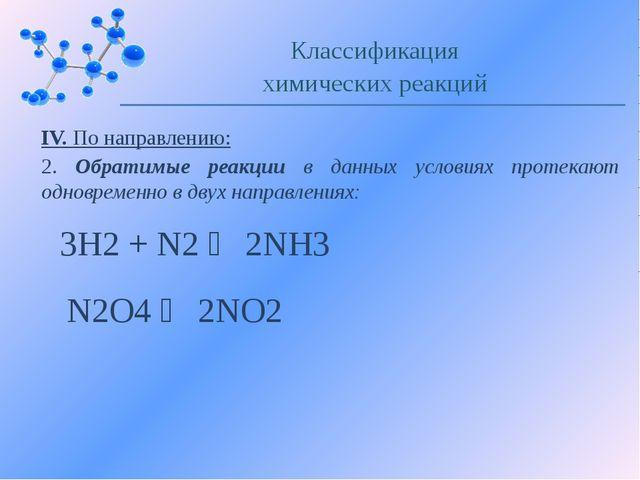 Классификация химических реакций IV. По направлению: 2. Обратимые реакции в д...